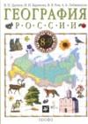 ГДЗ по Географии для 8 класса  В. П. Дронов, И. И. Баринова, В. Я. Ром, А. А. Лобжанидзе