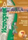ГДЗ по Истории для 7 класса  А.А. Данилов, Л.Г. Косулина  ФГОС