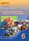 ГДЗ по Обществознанию для 6 класса рабочая тетрадь И.С. Хромова, А.И. Кравченко