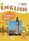 ГДЗ по Английскому языку для 10 класса Student's Book, углубленный уровень Афанасьева О.В., Дули Д., Михеева И.В.