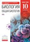 ГДЗ по Биологии для 10 класса  Сивоглазов В.И., Агафонова И.Б., Захарова Е.Т.