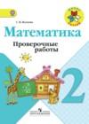 ГДЗ по Математике для 2 класса проверочные работы Волкова С.И., Моро М.И.  ФГОС