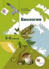 ГДЗ по Биологии для 5‐6 класса  Т.С. Сухова, В.И. Строганов  ФГОС
