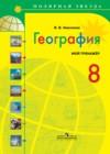 ГДЗ по Географии для 8 класса мой тренажер (тетрадь) Николина В. В.