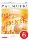 ГДЗ по Математике для 6 класса  Муравин Г.К., Муравина О.В  ФГОС