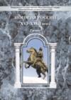 ГДЗ по Истории для 7 класса  Данилов Д.Д., Лисейцев Д.В., Павлова Н.С., Рогожкин В.А.