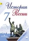 ГДЗ по Истории для 7 класса  Арсентьев Н.М., Данилов А.А., Курукин И.В. часть 1, 2 ФГОС