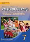 ГДЗ по Обществознанию для 7 класса рабочая тетрадь И.С. Хромова, О.Ю. Скворцова
