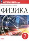 ГДЗ по Физике для 7 класса рабочая тетрадь Ханнанова Т.А., Ханнанов Н.К.