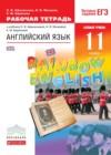ГДЗ по Английскому языку для 11 класса рабочая тетрадь rainbow, базовый уровень Афанасьева О.В., Михеева И.В., Баранова К.М.  ФГОС