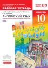 ГДЗ по Английскому языку для 10 класса рабочая тетрадь rainbow, базовый уровень Афанасьева О.В., Михеева И.В., Баранова К.М.