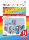 ГДЗ по Английскому языку для 9 класса рабочая тетрадь rainbow Афанасьева О.В., Михеева И.В., Баранова К.М.