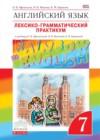 ГДЗ по Английскому языку для 7 класса лексико-грамматический практикум rainbow  Афанасьева О. В., Михеева И. В., Баранова К. М.  ФГОС