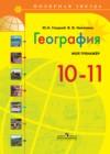 ГДЗ по Географии для 10‐11 класса тренажер Ю.Н. Гладкий, В.В. Николина
