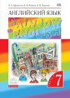 ГДЗ по Английскому языку для 7 класса rainbow  Афанасьева О. В., Михеева И. В., Баранова К. М. часть 1, 2 ФГОС
