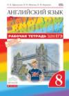 ГДЗ по Английскому языку для 8 класса рабочая тетрадь rainbow Афанасьева О.В., Михеева И.В., Баранова К.М.  ФГОС