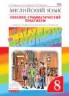 ГДЗ по Английскому языку для 8 класса лексико-грамматический практикум rainbow Афанасьева О.В., Михеева И.В., Баранова К.М.  ФГОС