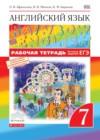 ГДЗ по Английскому языку для 7 класса рабочая тетрадь rainbow Афанасьева О. В., Михеева И. В., Баранова К. М.  ФГОС