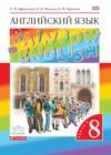 ГДЗ по Английскому языку для 8 класса rainbow  Афанасьева О.В., Михеева И.В., Баранова К.М. часть 1, 2 ФГОС
