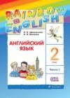 ГДЗ по Английскому языку для 2 класса rainbow Афанасьева О.В., Михеева И.В. часть 1, 2 ФГОС