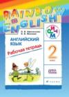 ГДЗ по Английскому языку для 2 класса рабочая тетрадь rainbow Афанасьева О.В., Михеева И.В.  ФГОС