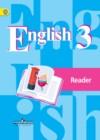 ГДЗ по Английскому языку для 3 класса книга для чтения Кузовлев В.П., Лапа Н.М., Костина И.П., Кузнецова Е.В.