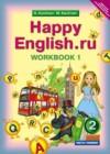 ГДЗ по Английскому языку для 2 класса рабочая тетрадь Happy English Кауфман К.И., Кауфман М.Ю. часть 1, 2 ФГОС