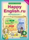ГДЗ по Английскому языку для 4 класса workbook Happy English Кауфман К.И., Кауфман М.Ю. часть 1, 2 ФГОС