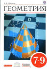 ГДЗ по Геометрии для 7‐9 класса  Шарыгин И.Ф.  ФГОС