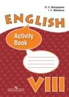 ГДЗ по Английскому языку для 8 класса  рабочая тетрадь Activity Book О. В. Афанасьева, И. В. Михеева  ФГОС