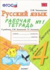 ГДЗ по Русскому языку для 4 класса рабочая тетрадь Е.М. Тихомирова часть 1, 2 ФГОС