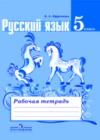 ГДЗ по Русскому языку для 5 класса рабочая тетрадь Ефремова Е.А.
