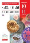 ГДЗ по Биологии для 10‐11 класса  Каменский А.А., Криксунов Е.А., Пасечник В.В.