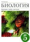 ГДЗ по Биологии для 5 класса Бактерии, грибы, растения В.В. Пасечник