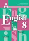 ГДЗ по Английскому языку для 8 класса книга для чтения Кузовлев В.П., Перегудова Э.Ш., Лапа Н.М.