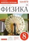 ГДЗ по Физике для 8 класса рабочая тетрадь Ханнанова Т.А.