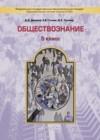 ГДЗ по Обществознанию для 5 класса  Д.Д. Данилов, Е.В. Сизова, М.Е. Турчина