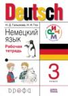 ГДЗ по Немецкому языку для 3 класса рабочая тетрадь Гальскова Н.Д., Гез Н.И.  ФГОС