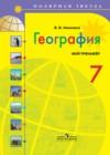 ГДЗ по Географии для 7 класса мой тренажёр В.В. Николина