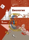 ГДЗ по Биологии для 9 класса  А.Г. Драгомилов, Р.Д. Маш
