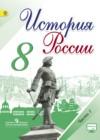 ГДЗ по Истории для 8 класса  Арсентьев Н.М., Данилов А.А., Курукин И.В. часть 1, 2