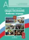 ГДЗ по Обществознанию для 8 класса рабочая тетрадь Котова О.А., Лискова Т.Е.