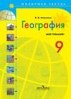 ГДЗ по Географии для 9 класса тренажер В.В. Николина