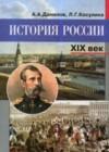 ГДЗ по Истории для 8 класса  А.А. Данилов, Л.Г. Косулина