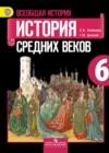 ГДЗ по Истории для 6 класса  Е.В, Агибалов, Г.М. Донской