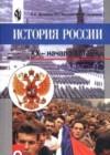 ГДЗ по Истории для 9 класса  А.А. Данилов, Л.Г. Косулина