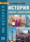 ГДЗ по Истории для 11 класса  Загладин Н.В., Петров Ю.А.