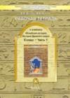 ГДЗ по Истории для 5 класса рабочая тетрадь Д.Д. Данилов, М.Е. Турчина  ФГОС
