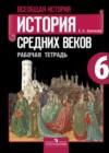 ГДЗ по Истории для 6 класса рабочая тетрадь Е.А. Крючкова