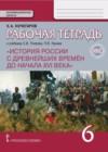 ГДЗ по Истории для 6 класса рабочая тетрадь Кочегаров К.А.